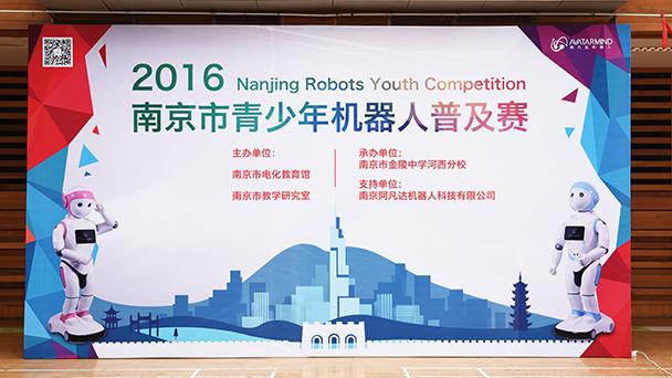 i宝™助力南京市青少年机器人普及赛