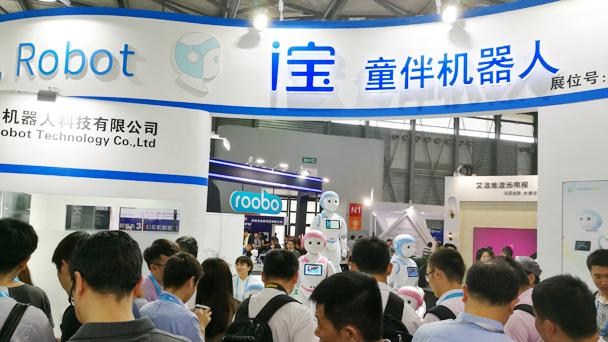 i寶?亮相上海CES Asia 2017暨i寶?童伴機器人產品發布會