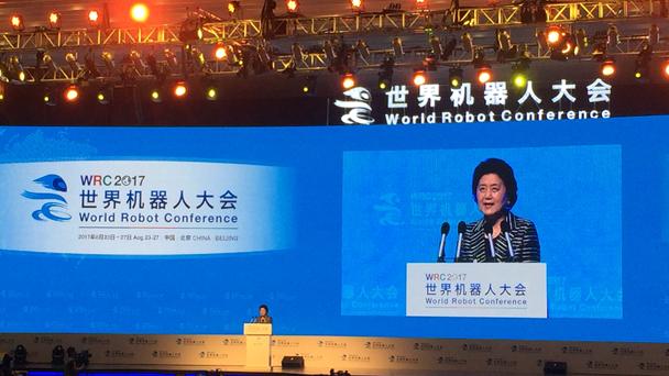 i宝™相约2017年北京世界机器人大会
