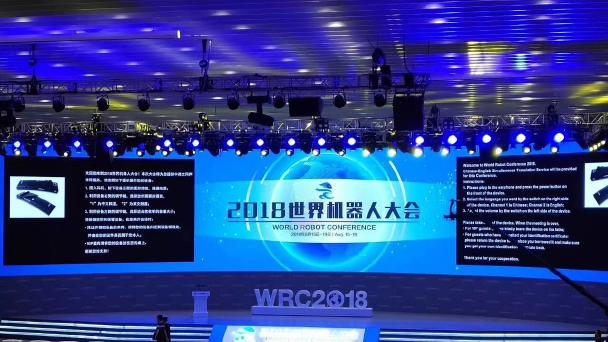 2018年世界機器人大會正式開幕